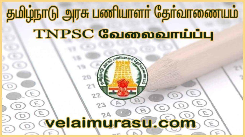 TNPSC Recruitment