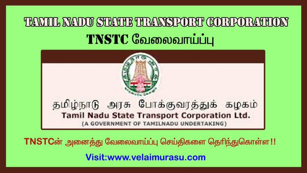 TNSTC Recruitment 2019