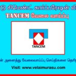 TANCEM Recruitment 2019