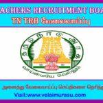 TN TRB Recruitment 2019