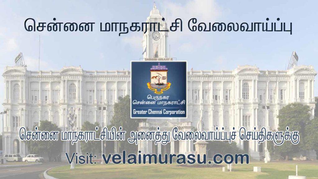 Chennai Corporation Recruitment 2020