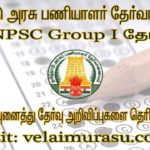 TNPSC Group I Exam 2020