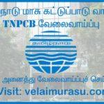 TNPCB Recruitment 2020