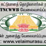 TNCWWB Recruitment 2020