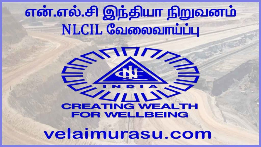 NLCIL Recruitment