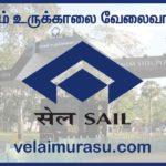 Salem Steel Plant Recruitment