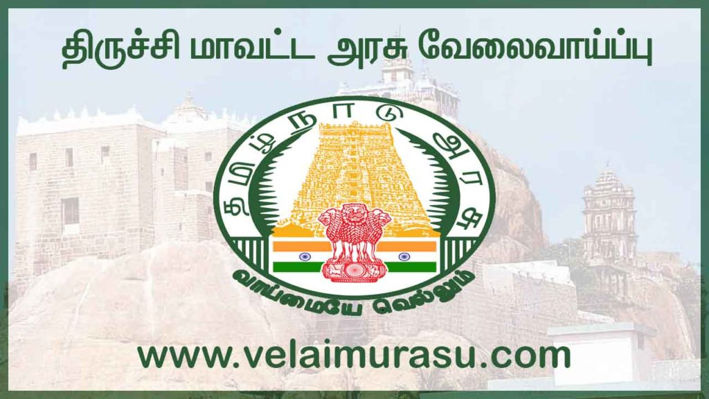 Trichy District Government Jobs