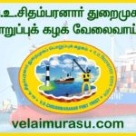 VOC Port Trust Recruitment