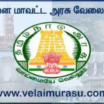 Chennai District Government Jobs