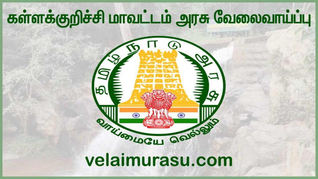Kallakurichi District Government Jobs