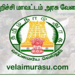 Kallakurichi District Government Jobs
