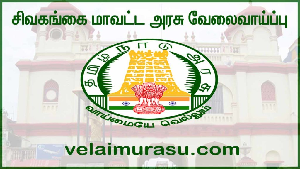 Sivagangai District Government Jobs