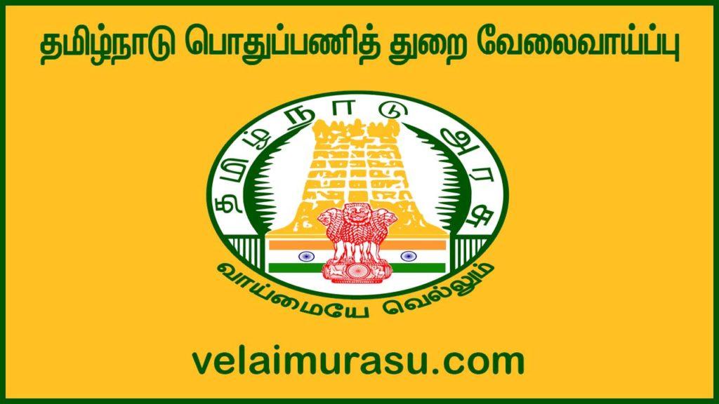 TN PWD Recruitment