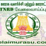 TNRD Recruitment