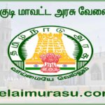 Thoothukudi District Government Jobs