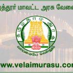 Coimbatore District Government Jobs