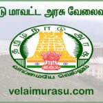Erode District Government Jobs