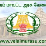 Kanchipuram District Government Jobs