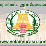 Madurai District Government Jobs