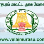Ramanathapuram District Government Jobs