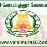 TNRD Coimbatore Recruitment