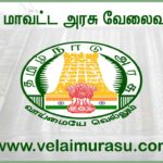 Theni District Government Jobs