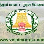Tirupathur District Government Jobs