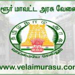 Thiruvallur District Government Jobs