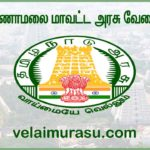 Tiruvannamalai District Government Jobs