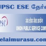 UPSC ESE