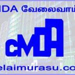CMDA Recruitment