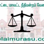 Pudukkottai District Court Recruitment